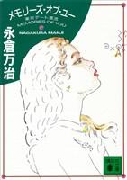 メモリーズ・オブ・ユー 東京デート漂流