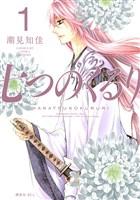 『七つのくるり(1)』の電子書籍