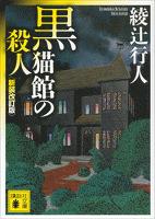 黒猫館の殺人〈新装改訂版〉