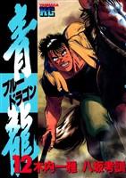 青龍<ブルードラゴン>(12)