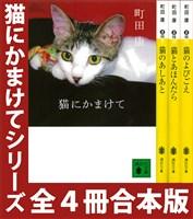 『「猫にかまけて」シリーズ 全4冊合本版』の電子書籍