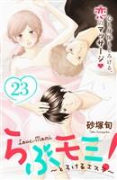 らぶモミ!~とろけるエステ~ 分冊版(23)