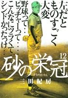 砂の栄冠(12)