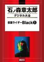 『仮面ライダーBlack(1)』の電子書籍