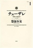 『チェーザレ 破壊の創造者(1)』の電子書籍