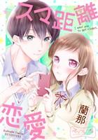 『スマ距離恋愛(1)』の電子書籍