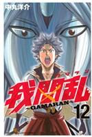 我間乱~GAMARAN~(12)