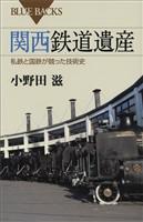 『関西鉄道遺産 私鉄と国鉄が競った技術史』の電子書籍