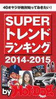 バイホットドッグプレス SUPERトレンドランキング2015 2014年 12/19号