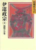 『伊達政宗(1) 朝明けの巻』の電子書籍