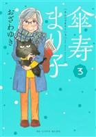 傘寿まり子(3)