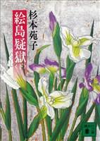 『絵島疑獄(下)』の電子書籍