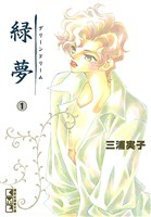 『緑夢(文庫版)(1)』の電子書籍