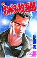 おがみ松吾郎(4)