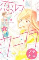 恋のウニフラ プチキス(8)
