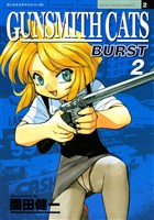 GUNSMITH CATS BURST(2)