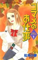 『コマメのお仕事(1)』の電子書籍