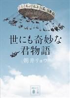 『世にも奇妙な君物語』の電子書籍