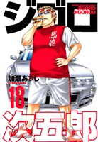ジゴロ次五郎(18)