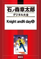 Knight andN day(5)