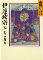 『伊達政宗(5) 蒼穹の鷹の巻』の電子書籍