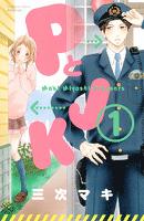 [無料版]PとJK(1)