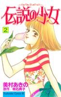 伝説の少女(2)