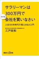 『サラリーマンは300万円で小さな会社を買いなさい 人生100年時代の個人M&A入門』の電子書籍