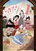 『レキアイ! 歴史と愛(1)』の電子書籍