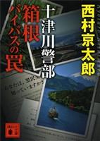 十津川警部 箱根バイパスの罠