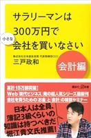 『サラリーマンは300万円で小さな会社を買いなさい 会計編』の電子書籍