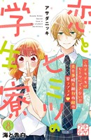 恋とヒミツの学生寮 プチデザ(8)