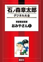 『草壁署迷宮課 おみやさん(1)』の電子書籍