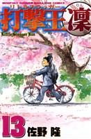 打撃王 凜(13)
