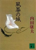 『風葬の城』の電子書籍