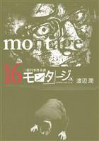 三億円事件奇譚 モンタージュ(16)