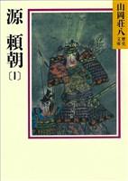 『源頼朝(1) 平治の乱の巻』の電子書籍