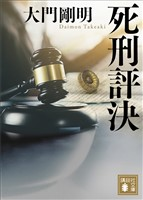 『死刑評決』の電子書籍