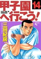 甲子園へ行こう!(14)