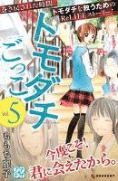 トモダチごっこ(5)(プチデザ)