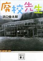 『廃校先生』の電子書籍