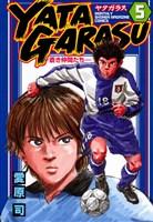 YATAGARASU(5)