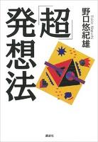 『「超」発想法』の電子書籍