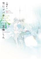 雪にツバサ・春(7)