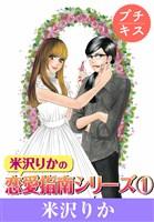『米沢りかの恋愛指南シリーズ プチキス(1)』の電子書籍