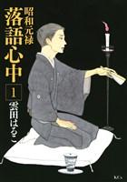 『昭和元禄落語心中(1)』の電子書籍