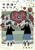 『不思議なゆうなぎ(1)』の電子書籍