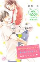 花野井くんと恋の病 プチデザ(23)
