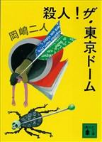 殺人!ザ・東京ドーム
