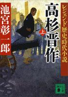 『レジェンド歴史時代小説 高杉晋作(上)』の電子書籍